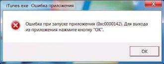 Ошибка при запуске приложения 0xc000009a как исправить