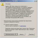 Ошибка 806 VPN Windows 7