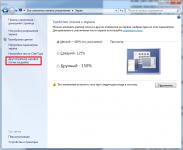 Настройка размера шрифта в Windows 7