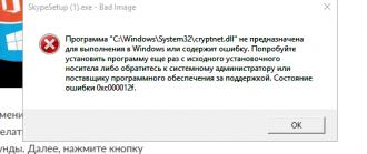 Ошибка при запуске приложения 0xc0000012f