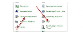 Как открыть диспетчер звука в Windows 7