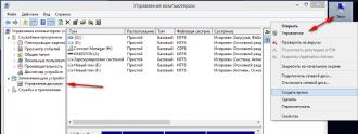 Как зайти в управление компьютером Windows 7