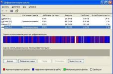 Как дефрагментировать жесткий диск Windows XP