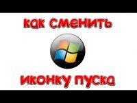 Как поменять кнопку пуск в Windows 7