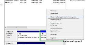 Как изменить букву дисковода в Windows 7