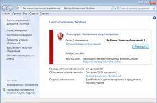 Надо ли обновлять Windows 7