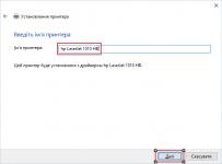 Как установить принтер на ноутбук Windows 10