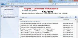Kb971033 нет в списке обновлений что делать