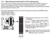 Двухканальный режим оперативной памяти DDR3 как включить