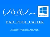 Bad pool caller Windows 10 как исправить
