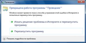 Проводник не отвечает Windows 7 как исправить