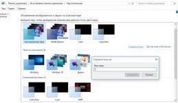 Как создать тему для Windows 10 самому