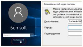 Отключить пароль при загрузке Windows 10