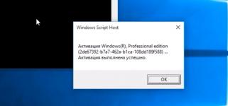 Активация Windows 10 через skype