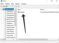 Как зайти в буфер обмена Windows XP