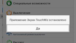 Приложение экран touchwiz остановлено что делать samsung