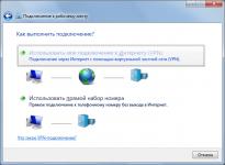 Как удалить VPN подключение в Windows 7