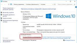 Как узнать лицензионная ли Windows 8