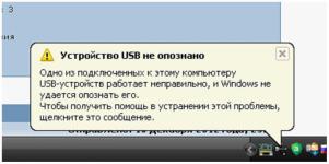 Почему компьютер не распознает USB устройство