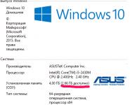 Сколько памяти видит Windows 10 x32