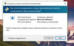 Как выключить контроль учетных записей Windows 10