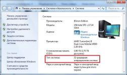 Где посмотреть разрядность системы Windows 7