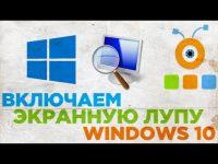 Как включить экранную лупу в Windows 7