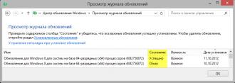 Очистка журнала обновлений Windows 7