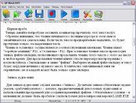 Программа для голосового чтения текста на русском