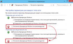 Как выключить файрвол Windows 10