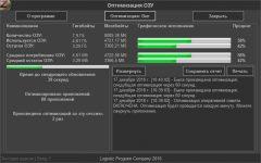 Программа для разгрузки процессора и оперативной памяти