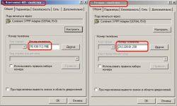 Ошибка 628 континент ап Windows 7