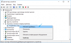 Заикается звук на компьютере Windows 10