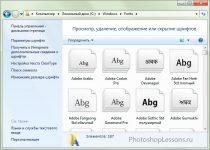 Добавление шрифтов в Windows 7