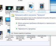 Почему не работает проводник на Windows 7