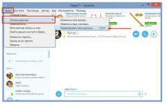 Можно ли удалить учетную запись в скайпе