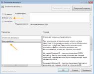 Как отключить автовключение программ Windows 7