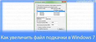 Увеличение виртуальной памяти Windows 7