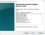 Как создать новый диск в Windows 8