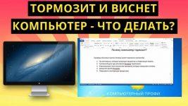 Подвисает ноутбук что делать Windows 7