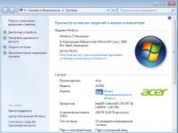 Сколько памяти видит Windows 7 x32