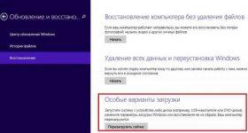Откат системы Windows 8 на день назад