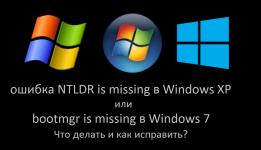 Ntldr is missing Windows XP как исправить