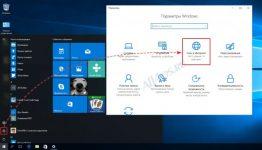 Увеличение скорости интернета в Windows 10