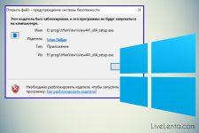 Разблокировка издателя Windows 10