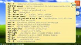 Как настроить сочетание клавиш на Windows 7