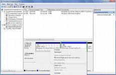 Как объединить логические диски в Windows XP