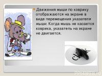 Что делать если мышка плохо двигается