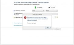 Нет данных о схеме электропитания Windows 10