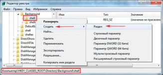 Вызов реестра Windows 7